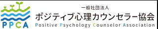 一般社団法人 ポジティブ心理カウンセラー協会
