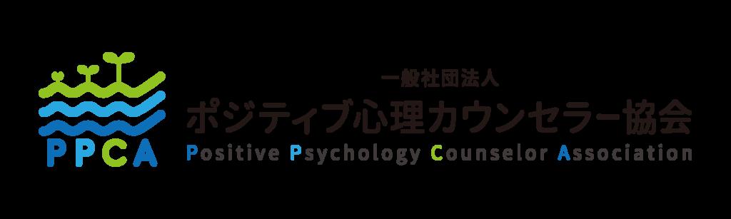 ポジティブ心理カウンセラー協会