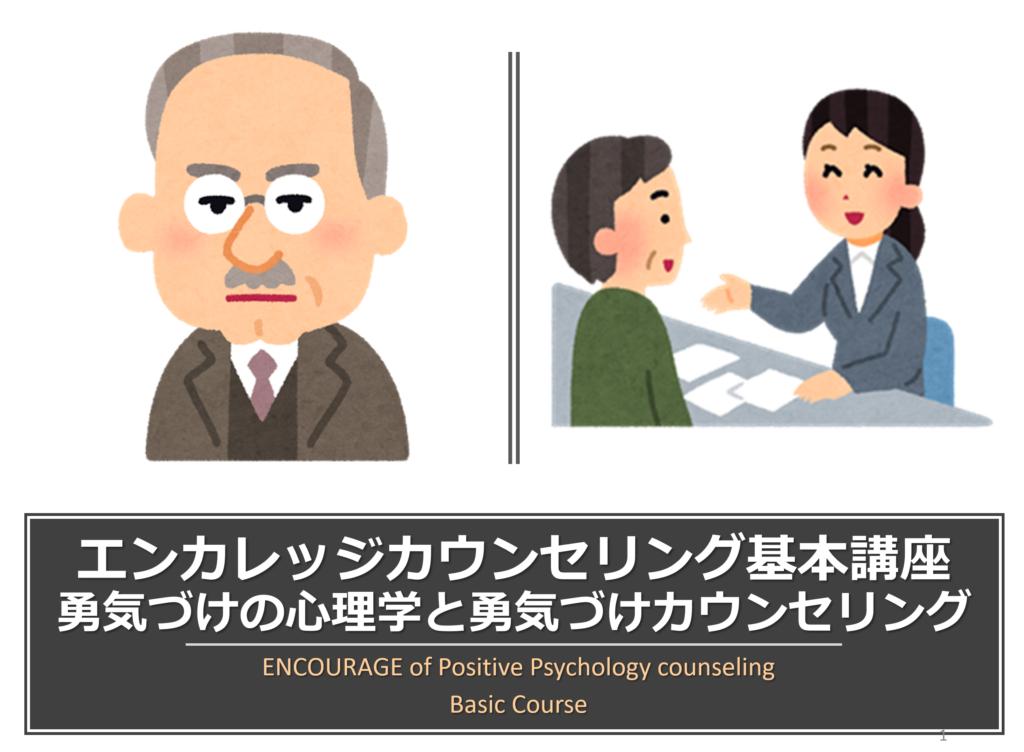 アドラー心理学とポジティブ心理学